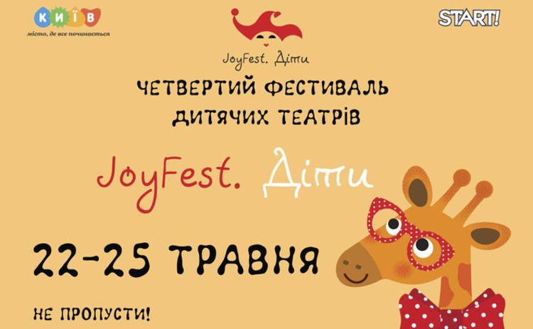 В Киеве пройдет фестиваль детских театров JoyFest.Дети