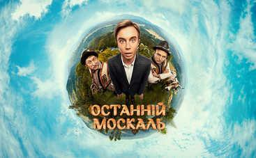 Лето для хитов: ТЕТ покажет лучшие украинские комедии