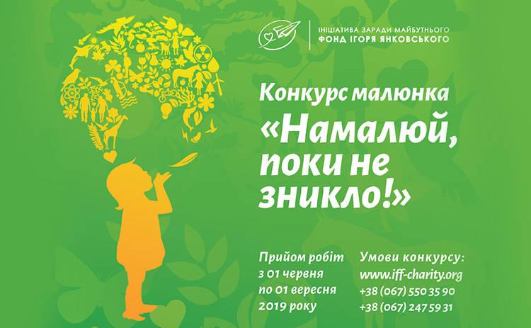 Конкурс детского рисунка от Фонда Игоря Янковского