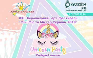 Мини Мисс и Мистер Украины 2019: подробности детского арт-феста
