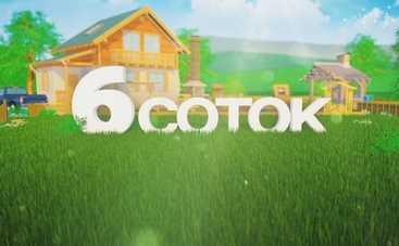 Шесть соток: смотреть 10 выпуск онлайн (эфир от 08.06.2019)