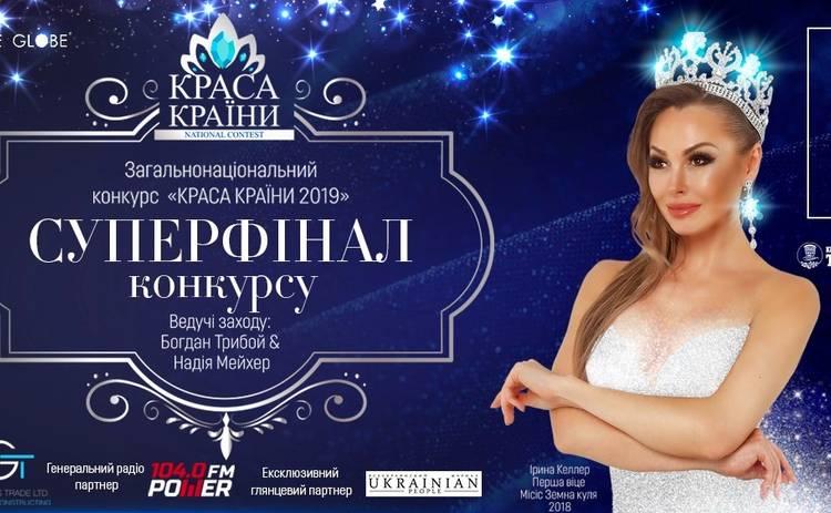 Добро и красота! В Киевской оперетте пройдет конкурс красоты, который имеет благотворительную миссию -