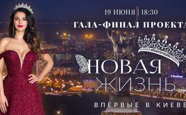 В Киеве состоится гала-вечер уникального проекта для женщин «Новая жизнь-2019»