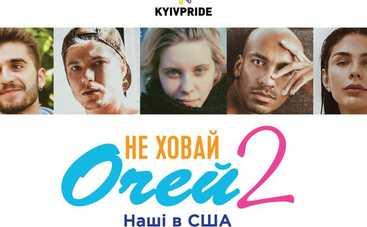 DVIZHON презентовал фильм про украинских ЛГБТ-эмигрантов