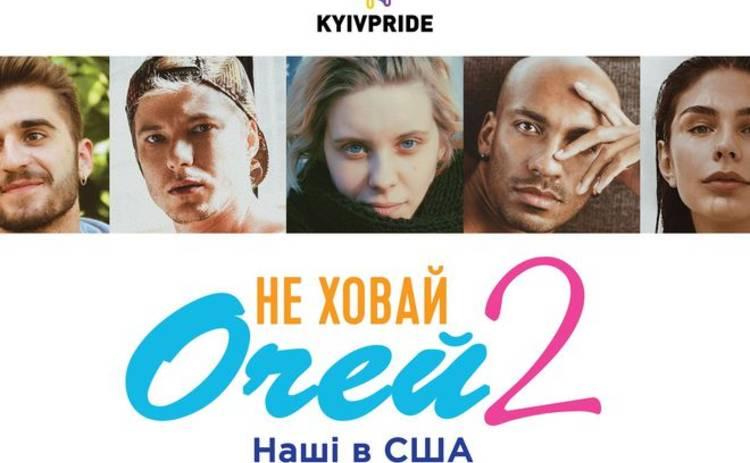 DVIZHON презентовал фильм про украинских ЛГБТ-эмигрантов -