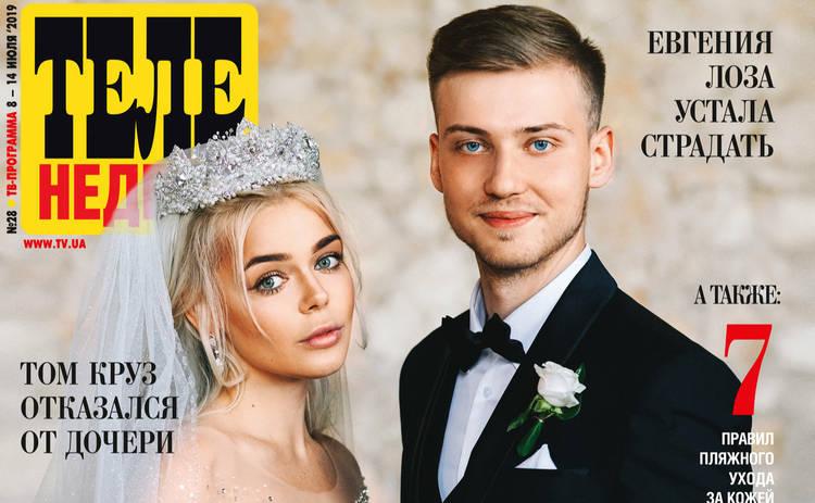Алина Гросу с мужем на обложке журнала Теленеделя: первое интервью после свадьбы - эксклюзив