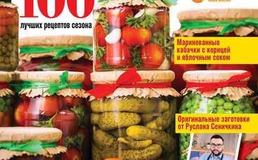 Журнал «Теленеделя» выпустил спецвыпуск «Консервирование. Соленья»