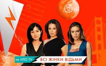 «Все женщины – ведьмы» теперь на НЛО TV!