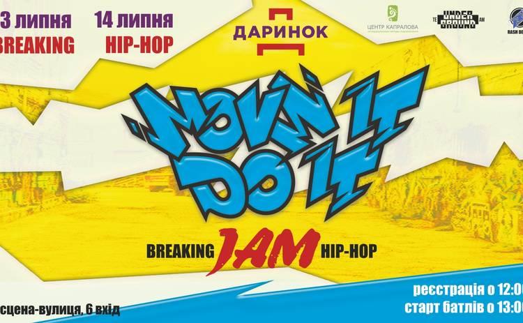 Дайте шума! Фестиваль хип-хопа «Move It Do It» в Киеве