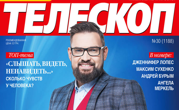 Григорий Герман везет «Родичів в турне»