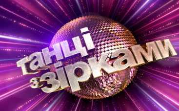 Известная телеведущая подтвердила свое участие в шоу «Танці з зірками-2019»