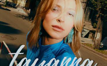 TAYANNA выпустила чарующий сингл «Мурашки»
