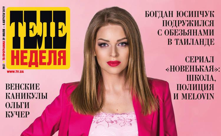 Звезда «Дизель шоу» Яна Глущенко на обложке «Теленедели»: У меня идеальные сын и муж
