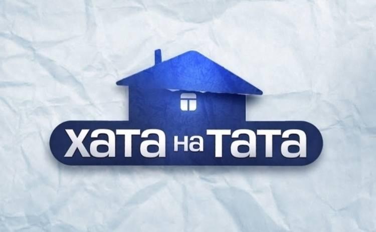 Хата на тата-8: смотреть 13 выпуск онлайн (эфир от 18.11.2019)