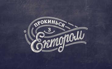 Телеканал СТБ снимает новое шоу «Прокинься з Ектором»