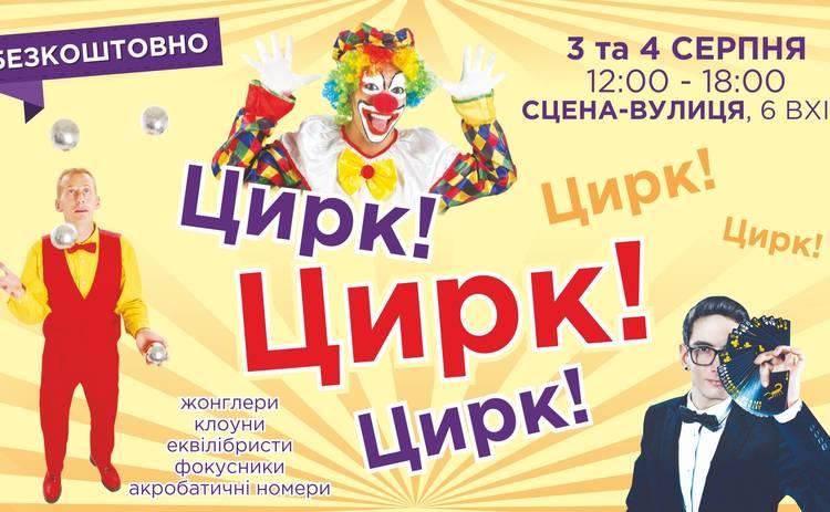 Цирк, школьная ярмарка и Summer Park на «Дарынке»