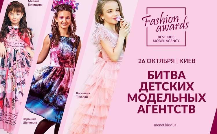 FashionAwards: Битва детских модельных агентств