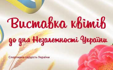 На Певческом поле открывается выставка цветов ко Дню Независимости Украины