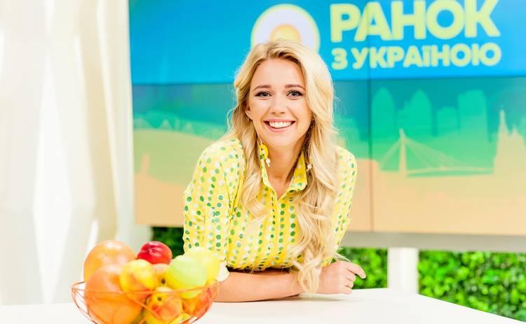 Секреты красоты от новой ведущей программы «Утро с Украиной» Марии Мельник