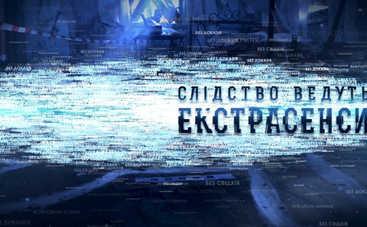 Следствие ведут экстрасенсы: смотреть выпуск онлайн (эфир от 28.08.2019)