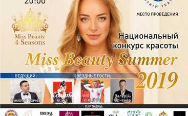 Miss Beauty Summer 2019 в Одессе: концертная программа