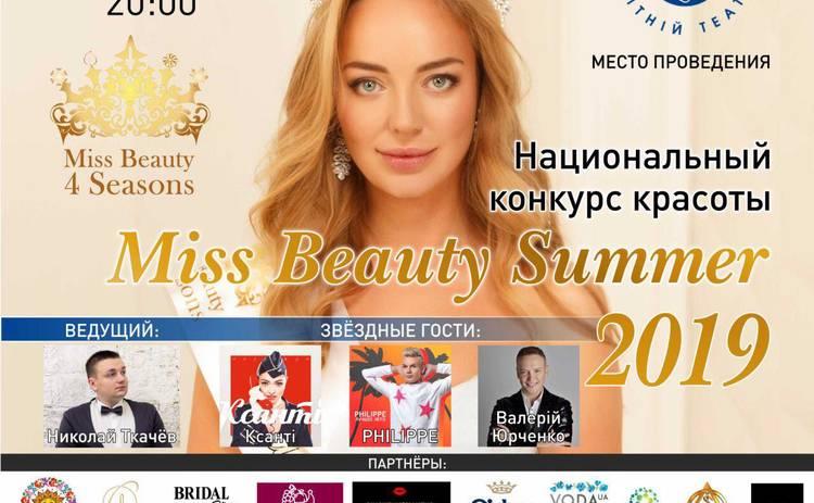 Miss Beauty Summer 2019 в Одессе: концертная программа