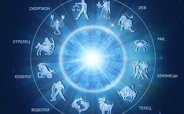 Гороскоп на 24 августа 2019 года для всех знаков Зодиака