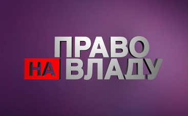Право на владу: смотреть выпуск онлайн (эфир от 12.09.2019)