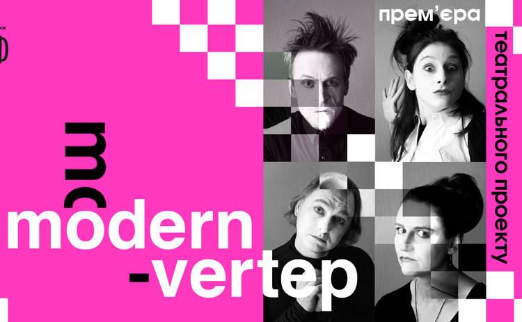 «Модерн-Вертеп» представит 5 мультижанровых спектаклей по мотивам культовой пьесы Эдварда Олби «Не боюсь Вирджинии Вульф».