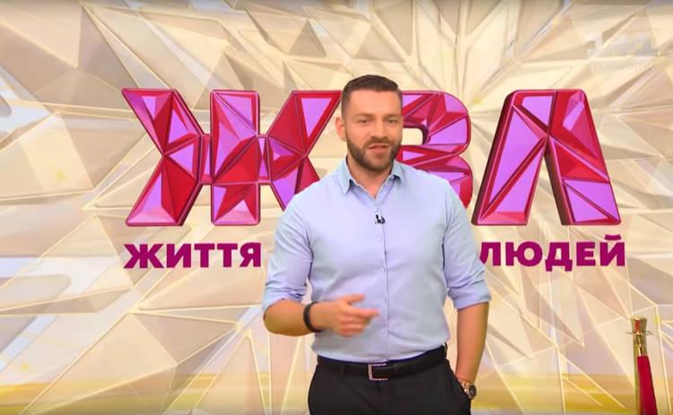 Життя відомих людей: смотреть выпуск онлайн (эфир от 04.10.2019)