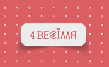 4 весілля: смотреть 5 выпуск онлайн (эфир от 04.10.2019)