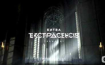 Битва экстрасенсов-20: смотреть 2 выпуск онлайн (эфир от 09.10.2019)