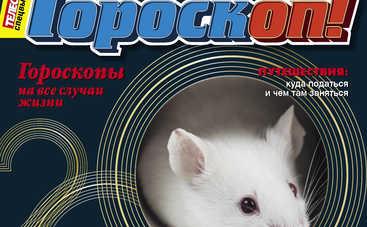 Гороскоп-2020: удача любит честных и открытых