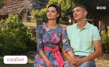 4 весілля: смотреть 13 выпуск онлайн (эфир от 16.10.2019)