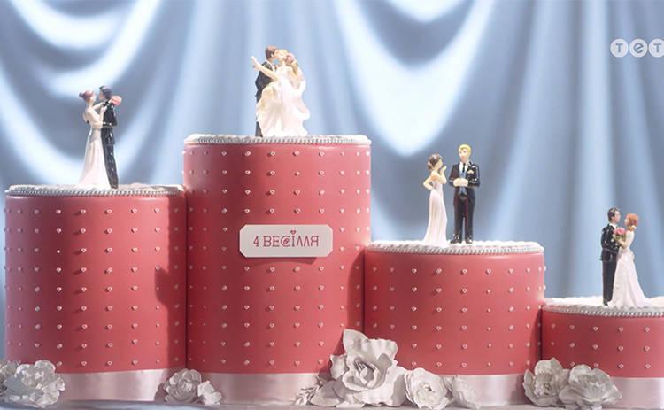 4 весілля: смотреть 14 выпуск онлайн (эфир от 17.10.2019)