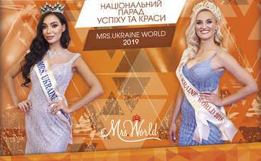 MRS.UKRAINE WORLD 2019: парад успеха и красоты