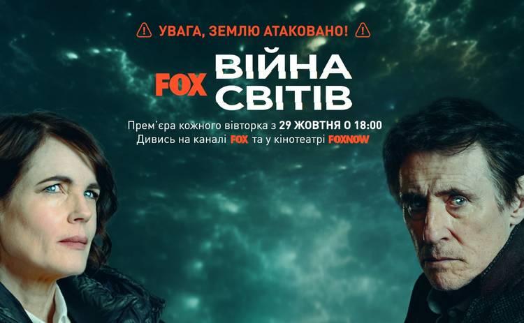 Абоненты ВОЛЯ смогут увидеть премьеру сериала «ВОЙНА МИРОВ» одновременно со всем миром на телеканале FOX