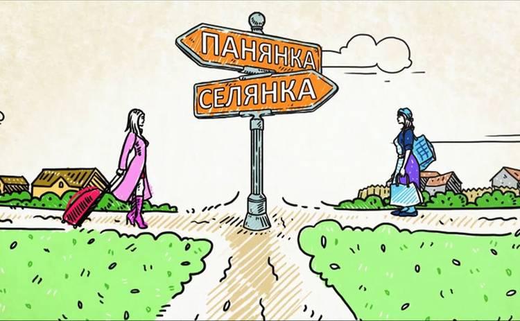 Панянка-Селянка 9 сезон: смотреть 6 выпуск онлайн (эфир от 04.11.2019)