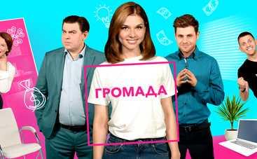 Канал НЛО TV рассекретил дату премьеры ситкома «Громада»