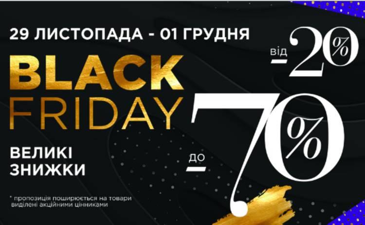 Черная пятница 2019 на «Дарынке»: нашествие скидок до -70% и экосумки в подарок!