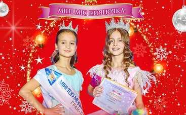 В Киеве состоится детский фестиваль Мини Мисс Кияночка - 2019
