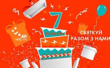 НЛО TV исполнилось 7 лет