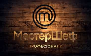 МастерШеф. Профессионалы-2: известны имена судей и дата премьеры нового сезона шоу