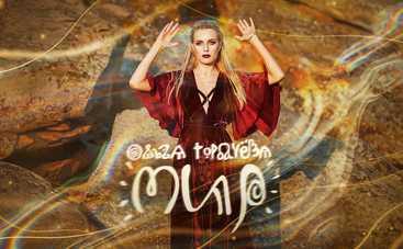 Ольга Горбачева представила клип на песню Мир о женской солидарности