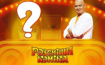 У Евгения Кошевого появится новая напарница