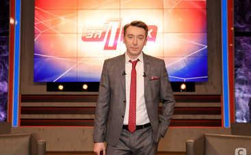 Один за всех: Михаил Присяжнюк рассказал о первых достижениях ток-шоу