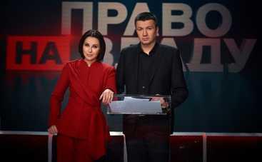 Право на владу: смотреть выпуск онлайн (эфир от 27.02.2020)