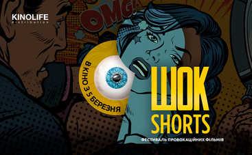 Шок-shorts–2020: программа фестиваля