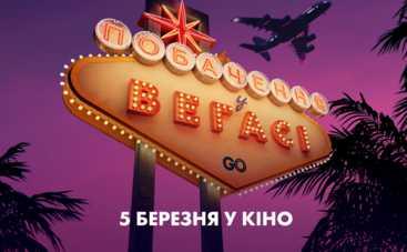 """Романтическая комедия """"Побачення у Вегасі"""" получила новый трейлер и характер-постеры"""