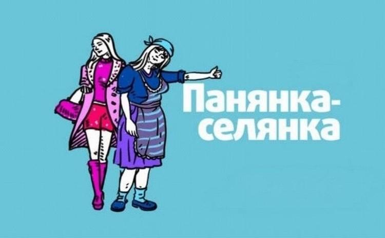 Панянка-Селянка 10 сезон: смотреть 7 выпуск онлайн (эфир от 03.03.2020)